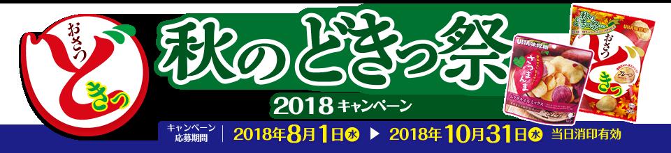 UHA味覚糖 あきのどきっ祭 2018キャンペーン
