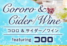 Cororo & Cider / Wine featuring コロロ